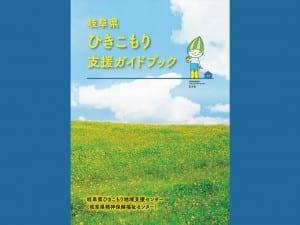 岐阜県精神保健福祉センターが作成した「ひきこもり支援ガイドブック」