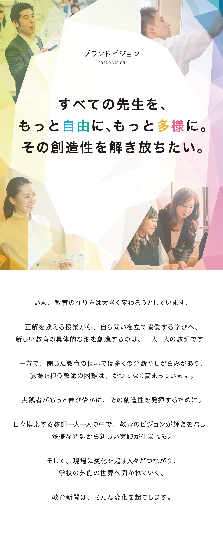 brandvision_smp