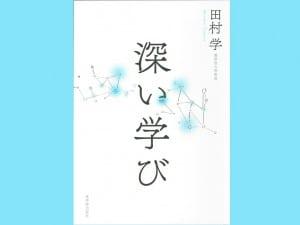 東洋館出版社 田村学 著 1980円+税