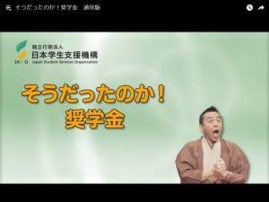 日本学生支援機構ウェブ上動画「そうだったのか!奨学金」
