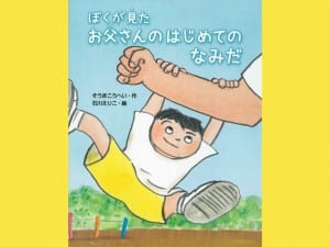 そうまこうへい 作 石川えりこ 絵 佼成出版社 1200円+税