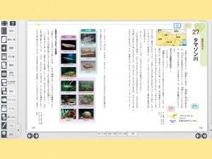 東京書籍の標準ツールバーを踏襲。画面上のアイコンからダイレクトにコンテンツを呼び出せる