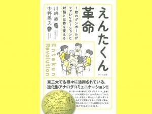 川嶋直、中野民夫 著 みくに出版 1500円+税