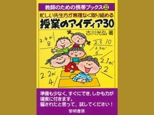 古川光弘 著 黎明書房 1400円+税