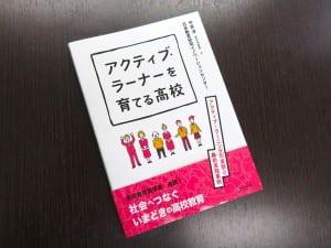 河合塾と高校との共同研究成果をまとめた『アクティブラーナーを育てる高校』(学事出版刊)
