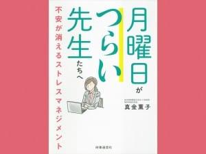 時事通信出版局 真金薫子 著 1600円+税