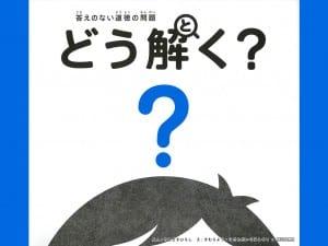 やまざき ひろし 文 きむら よう他 絵 ポプラ社 1500円+税