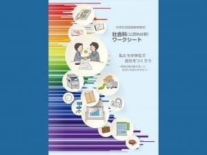 公開された教材「私たち中学生で会社をつくろう」の表紙