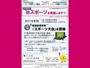 茨城県が5月22日発表したeスポーツ大会開催資料