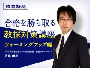 月刊『教員養成セミナー』前編集長/教育ジャーナリスト 佐藤明彦氏