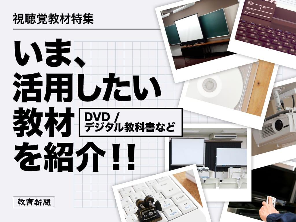 視聴覚教材紙上展示 教育用DVD・...