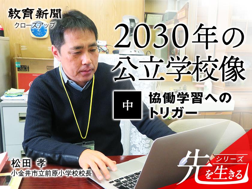 2030年の公立学校像 松田孝校長の証明(中)     広告ブロック機能を無効にしてください