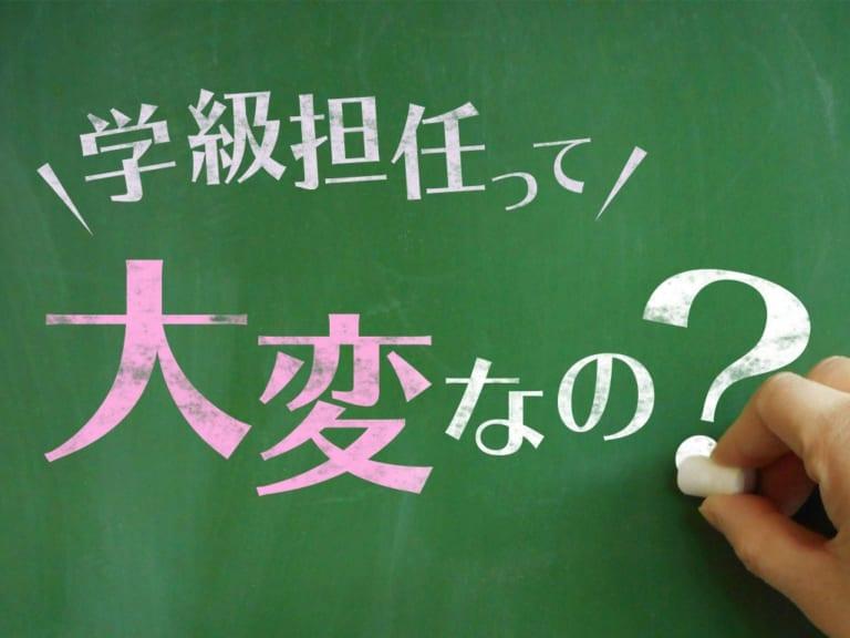 学級担任って大変なの?(5)保護者とは連絡を密にする2