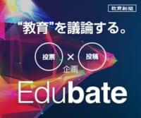 教育新聞_Edubate