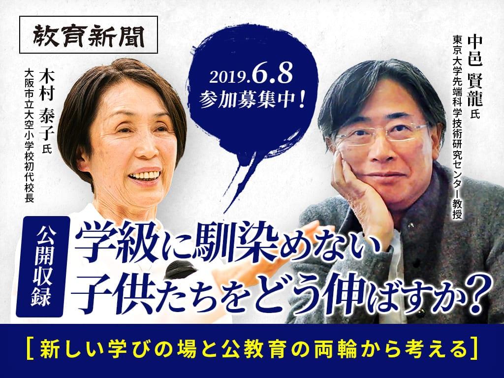 【公開収録】木村泰子×中邑賢竜 学級に馴染めない子供たちをどう伸ばすか?