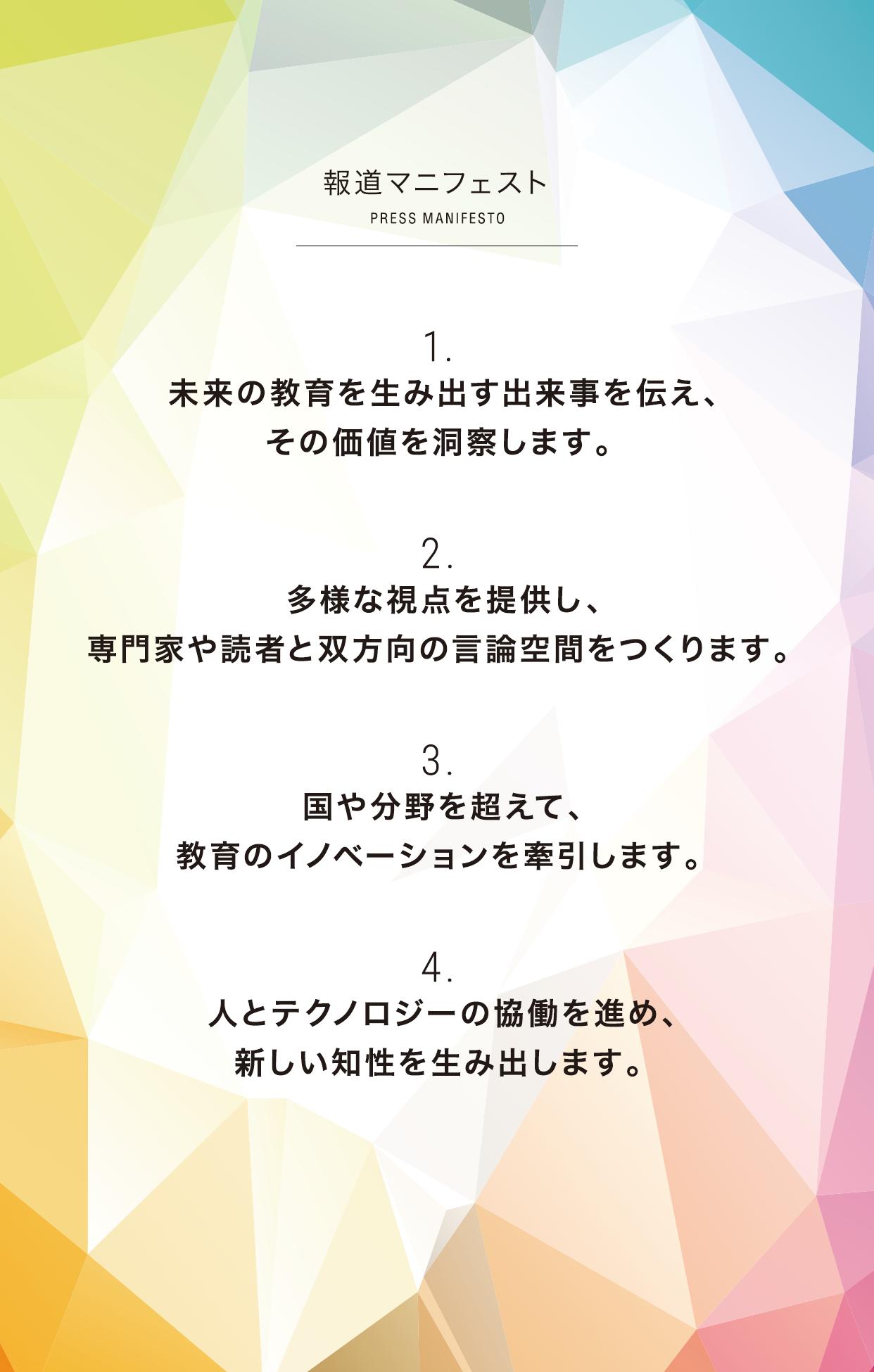Press_Manifesto_smp