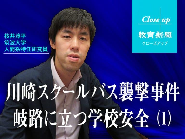 川崎スクールバス襲撃事件 岐路に立つ学校安全(1)