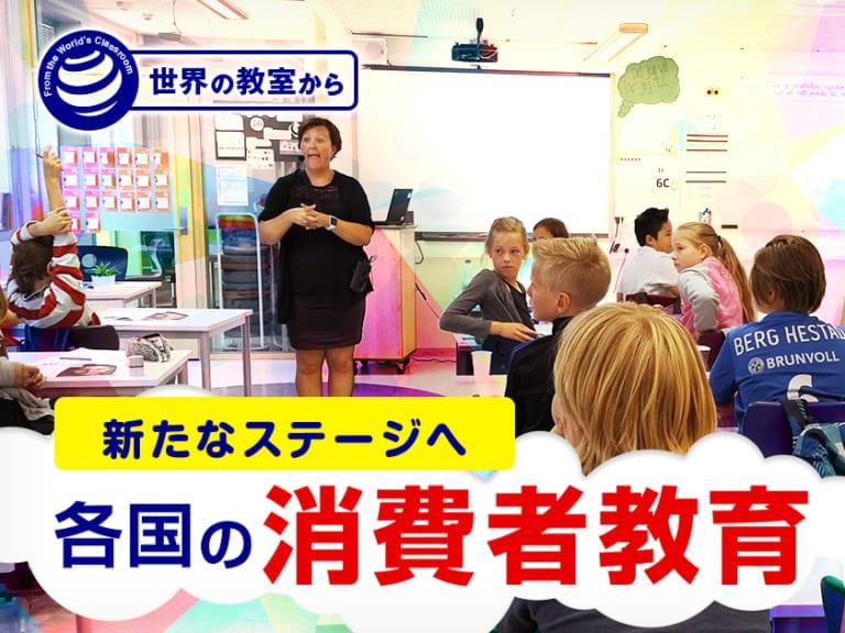 世界の教室から 各国の消費者教育(1) 新たなステージへ