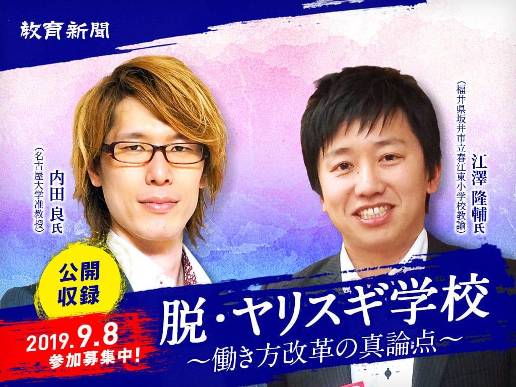 内田良,江澤隆輔,教育新聞公開収録
