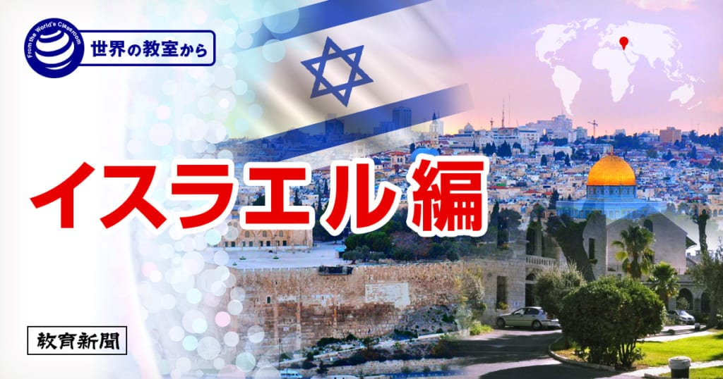 コロナ イスラエル