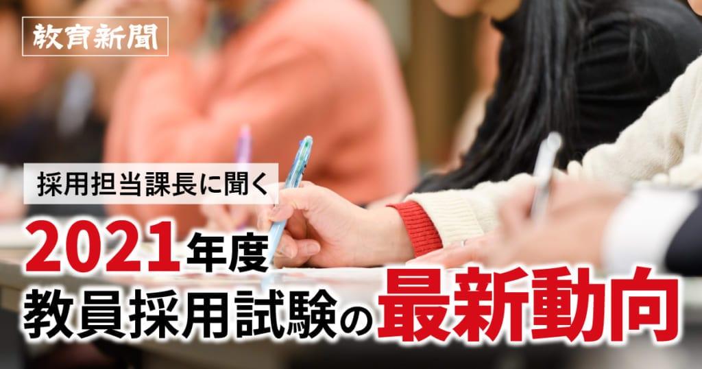 試験 採用 宮崎 教員