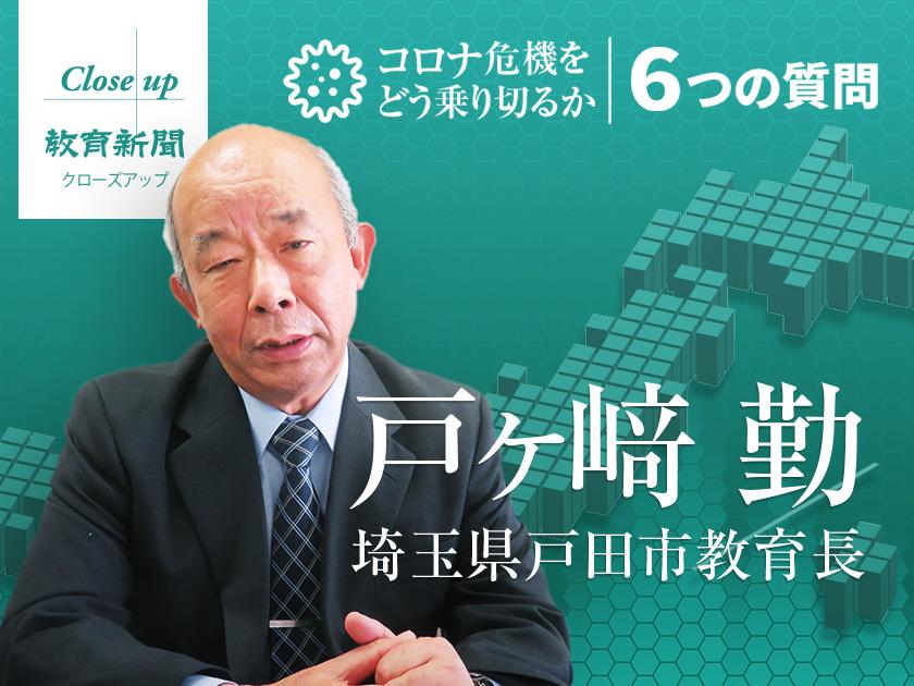 検査 pcr 戸田 市 高齢者施設職員2万3千人PCR検査/埼玉県が実施へ
