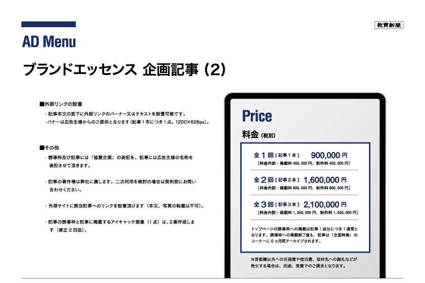 pricelist20200923