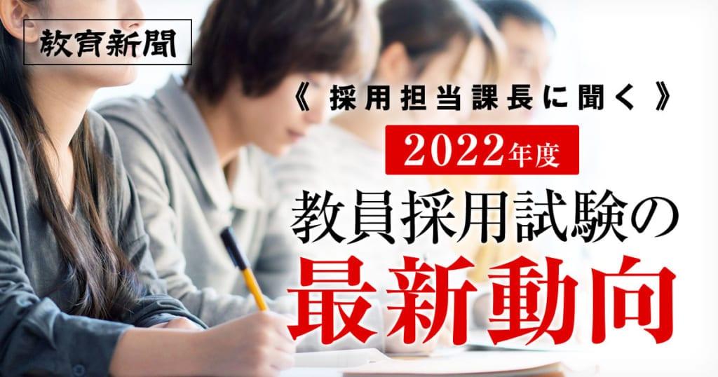 3 試験 年度 令 和 奈良 教員 県 採用 教職員課/奈良県公式ホームページ