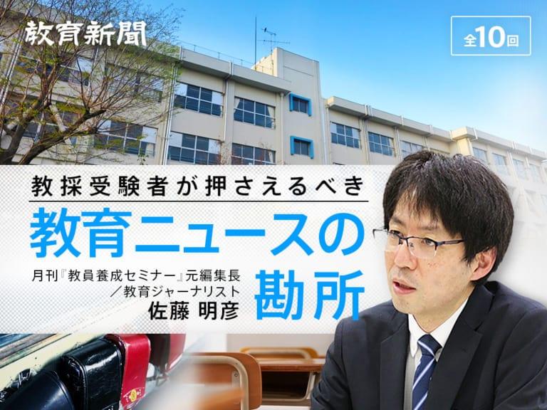 【教育ニュースの勘所(7)】小学校の教科担任制