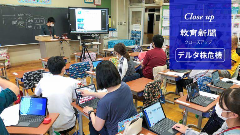 【デルタ株危機】第5波のオンライン授業 1年半の進化